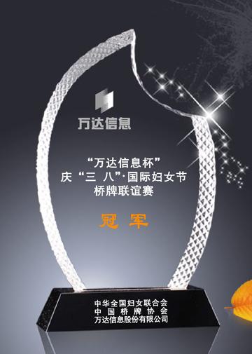 2094vwin德赢app下载冰山奖牌