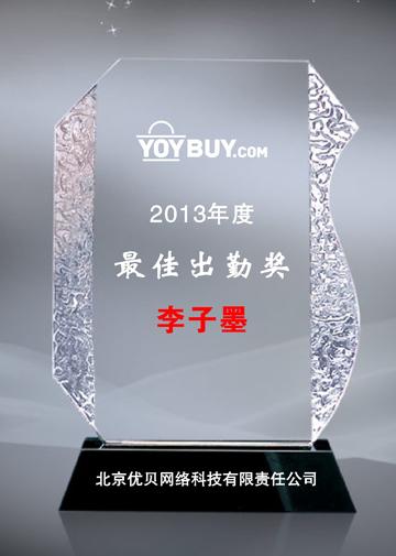 2102vwin德赢app下载冰山奖牌